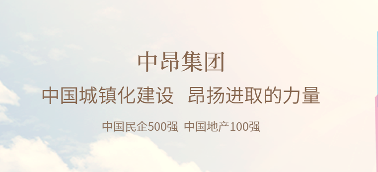 "<span style=""font-size:16px;color:#000000;font-family:Microsoft YaHei;""><strong>中昂(地产)集团有限公司</strong></span>"